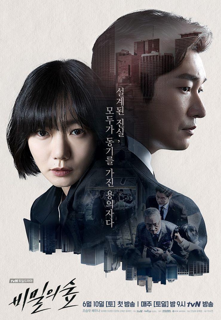 10 bộ phim truyền hình Hàn Quốc được kỳ vọng sẽ làm nên kỳ tích trong năm 2018