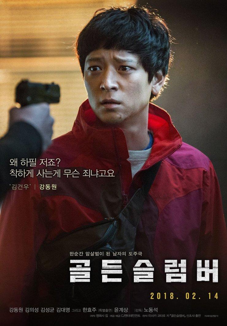Nam diễn viên <strong>Kang Dong Won</strong>, đây là vai diễn mới nhất của anh sau thành công của các bộ phim trước đó như<em>Master</em>,<em>A Violent Prosecutor</em>,<em>The Priests</em>hay<em>My Brilliant Life</em>.
