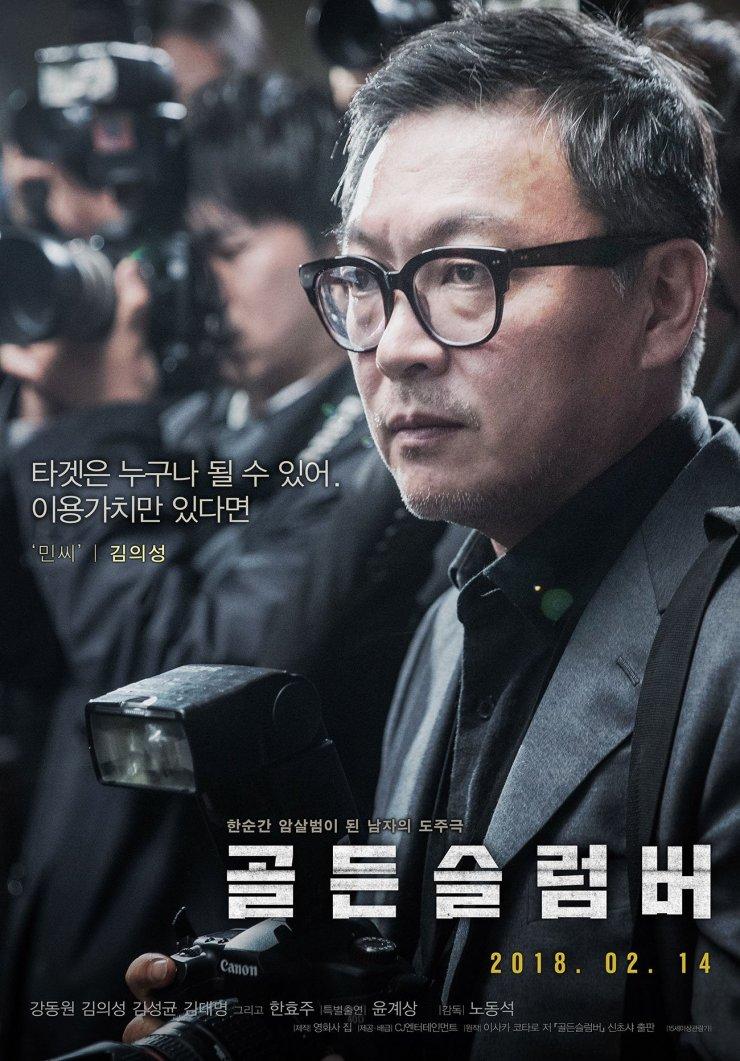 Nam diễn viên <strong>Kim Eui Sung</strong> đóng vai <strong>Min</strong>,xuất hiện như một người bí ẩn đang cố gắng giúp <strong>Gun Woo</strong> sau khi bị buộc tội.