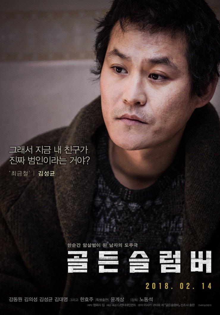 Nam diễn viên <strong>Kim Sung Kyun</strong> đóng vai<strong>Geum Chul</strong>,một thợ sửa máy vi tính.