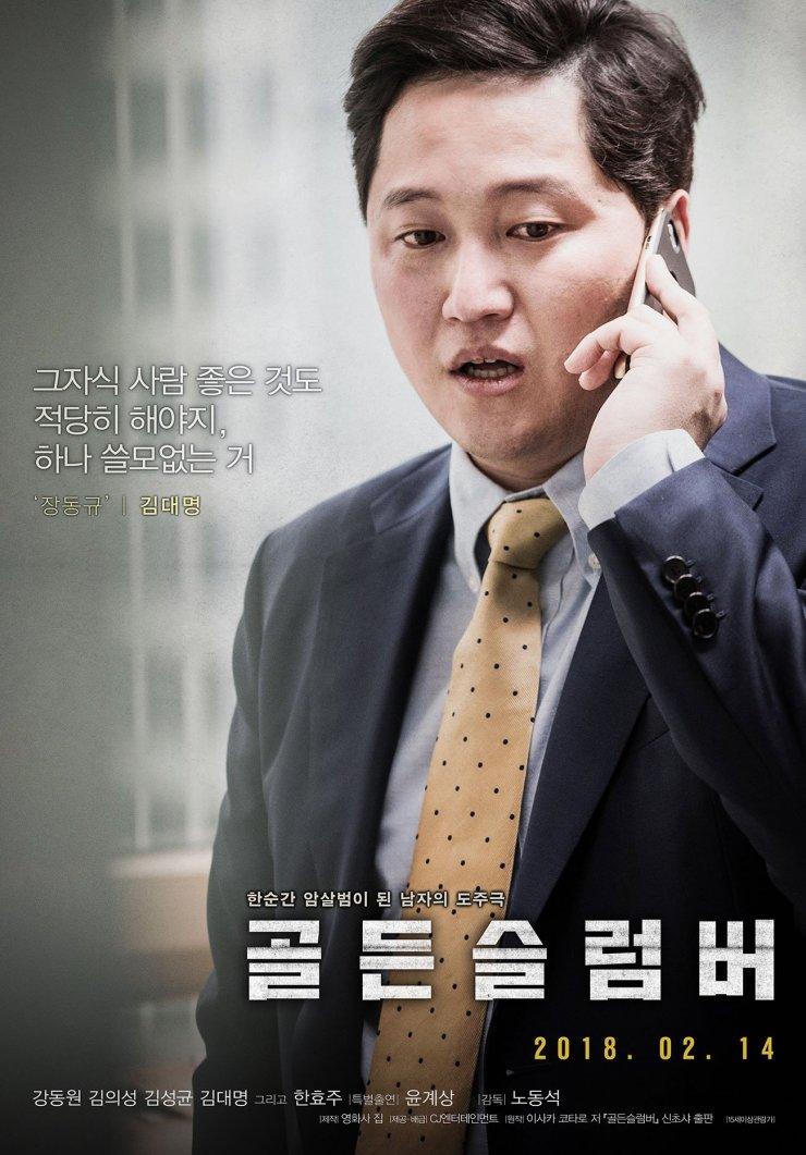 Nam diễn viên <strong>Kim Dae Myung</strong> đóng vai một luật sư ly hôn tên là <strong>Jang Dong Gyu</strong>, người trong cùng ban nhạc với <strong>Gun Woo</strong> trong trường đại học và là một trong những người bạn thân của anh.
