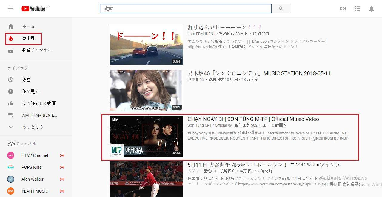 Như một nghệ sĩ quốc tế: MV Sơn Tùng đang đứng thứ 3 tại Nhật, thứ 39 tại Đức!