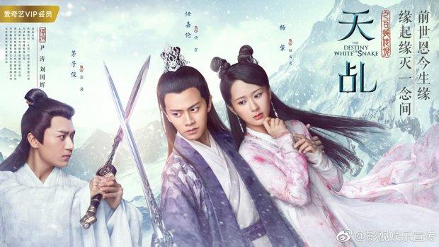 Dương Tử cực đáng yêu với vai Tiểu Xà Thiên trong phim Thiên Kê Chi Bạch Xà Truyền Thuyết