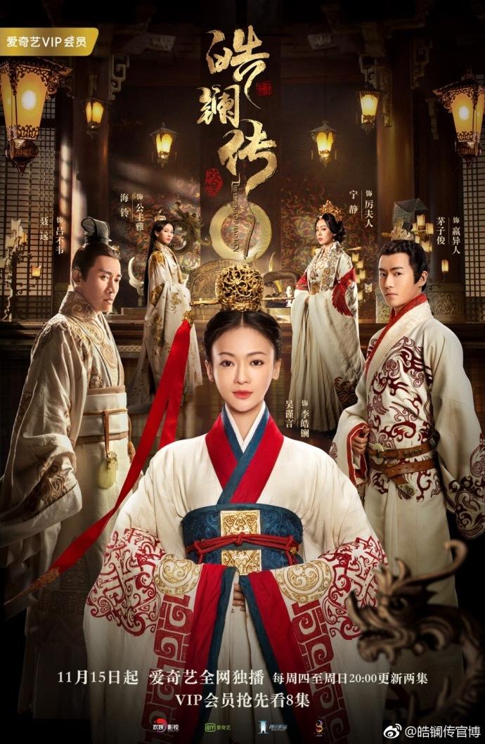 Sau Diên Hi công lược, Ngụy Anh Lạc và Minh Ngọc lại viết nên câu chuyện chủ tớ bi thảm trong Hạo Lan truyện