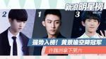 Bảng xếp hạng hot nhất Sina: 'Hoàng Cảnh Du nhảy vọt lên số 1 - một thành tích đáng sợ'