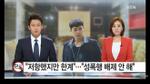 Bằng chứng ngoại phạm của Park Yoochun được xác nhận