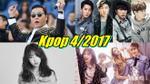 Từ 'binh đoàn' YG đến màn solo debut của Minzy, Kpop tháng 4 sẽ nhộn nhịp lắm đây!