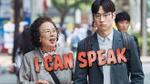 'I Can Speak': Hãy xem để thấy biên kịch Hàn vừa mang đến nụ cười, vừa lấy đi nước mắt của người xem