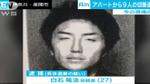 Vụ 9 thi thể trong căn hộ Nhật Bản: Hé lộ động cơ ra tay của kẻ sát nhân