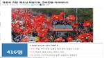 Truyền thông Hàn Quốc trầm trồ trước 'biển người' đón U23 Việt Nam về nước