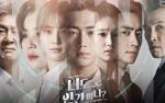 Điều gì khiến 'Are You Human Too?' trở thành bom tấn truyền hình Hàn Quốc tháng sáu nhất định phải xem?