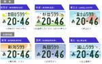 Biển số xe độc đáo in hình danh lam thắng cảnh ở Nhật Bản
