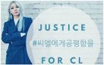 Đăng hình xoa dịu người hâm mộ, ai ngờ YG tiếp tục bị fan CL 'ném đá' tả tơi