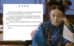 Nhà sản xuất 'Diên Hi công lược' tuyên bố khởi kiện các bên làm lộ bản quyền, cư dân mạng Trung Quốc nhắc tới Việt Nam