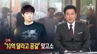 Park Yoochun bị cô gái đầu tiên tống tiền gần 20 tỷ đồng