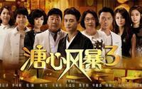 Phần 3 không được đánh giá cao nhưng TVB vẫn công bố dự án điện ảnh 'Sóng gió gia tộc'