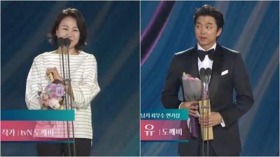 Lễ trao giải Baeksang 2017: Trượt giải phim hay nhất, 'Goblin' vẫn mang về tượng vàng cho Gong Yoo và biên kịch Kim Eun Sook