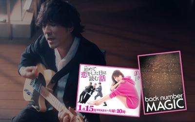Ca khúc chủ đề phim 'HajiKoi' hồi sinh vị trí quán quân ở tuần thứ 4