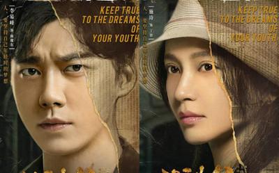 Lý Dịch Phong, Kim Thần, Vương Lang Chính lạnh lùng trong loạt ảnh mới phim 'Bí ẩn vĩ đại'