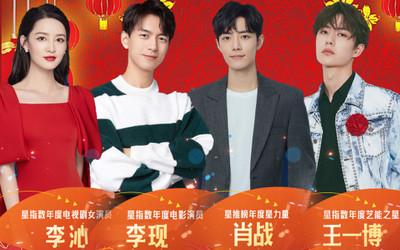 Chỉ số ngôi sao năm 2020 được Tencent công bố: Tiêu Chiến 'vượt khó' thành công