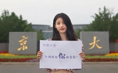 Bức ảnh nữ sinh viên Trung Quốc cầm tấm bảng cổ vũ các sĩ tử trong kỳ thi đại học gây tranh cãi