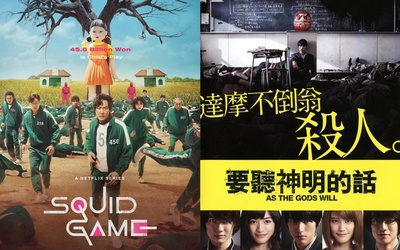 Phim sinh tồn 'Trò chơi con mực' bị nghi đạo nhái còn không hay bằng phim Nhật Bản 7 năm trước
