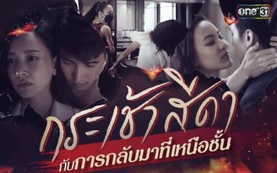 Khán giả phát cuồng trước teaser 'cực gắt' của bộ phim ngoại tình hay nhất 2021 'Đóa hoa tham vọng'
