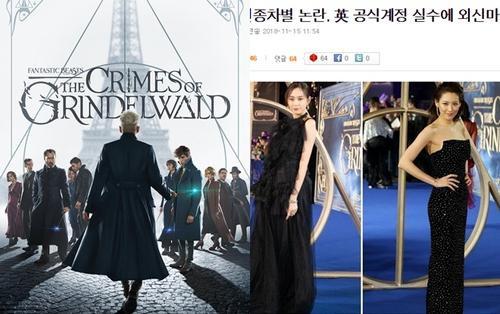 Khán giả Hàn Quốc phẫn nộ vì sự cố nhầm lẫn Kim Soo Hyun với sao Nhật tại sự kiện 'Fantastic Beasts 2'