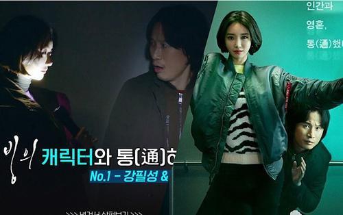 'Possessed': Phim ma kinh dị-hài hước đài OCN của Go Jun Hee sẽ mang làn gió mới cho khán giả