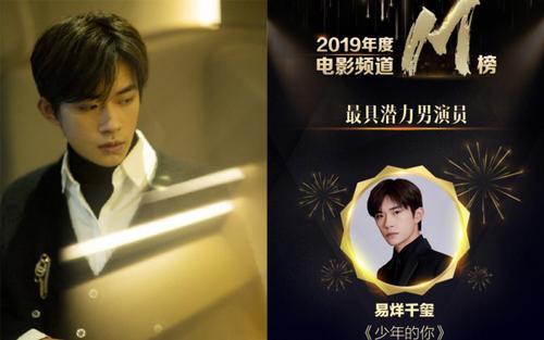 Dịch Dương Thiên Tỉ trở thành Nam diễn viên điện ảnh tiềm năng nhất do đài Trung ương bình chọn
