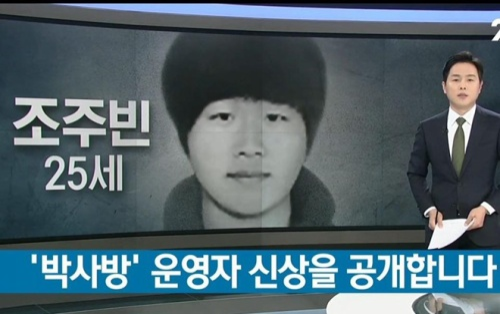 Công khai danh tính nghi phạm 'Phòng chat thứ N' gây chấn động Hàn Quốc: Top học giỏi thông minh nhất trường!