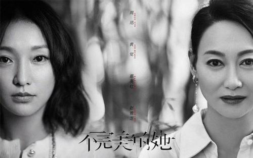 Từ 'Hậu cung Như Ý truyện' đến 'Cô ấy không hoàn mỹ': Châu Tấn đã kiệt sức, cứu vớt không nổi mệnh flop của phim!