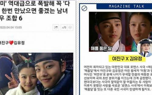 Yeo Jin Goo và Kim Yoo Jung được réo gọi tái hợp sau thành công vang dội của 'Moon Embracing the Sun' 8 năm trước