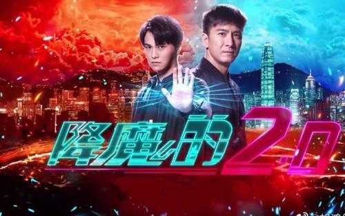 'Pháp sư bất đắc dĩ 2': Mã Quốc Minh có số đào hoa, Huỳnh Trí Văn là phiên bản Hong Kong của Gong Hyo Jin trong 'Master Sun'