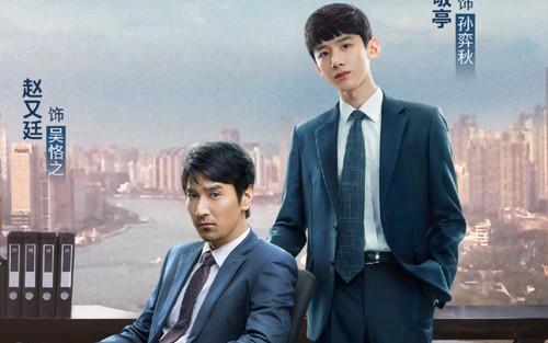Bộ phim Misaeng' phiên bản Trung với tên 'Vinh Quang Bình Phàm' cùng sự trở lại của Triệu Hựu Đình sẽ phát sóng vào tháng 9