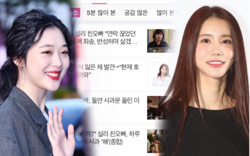 Diễn viên Oh In Hye tự tử tại nhà riêng, lập tức đứng Top 2 Naver chỉ sau Sulli