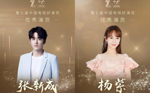 Bảng xếp hạng diễn viên truyền hình xuất sắc: Tiêu Chiến, Vương Nhất Bác, Tống Uy Long đều không có tên
