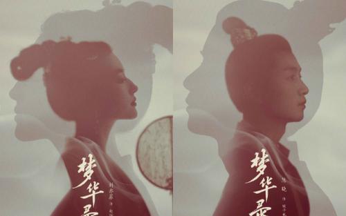 'Mộng hoa lục' tung poster: Lưu Diệc Phi khoe góc nghiêng thần thánh, Trần Hiểu đẹp trai nhất phim