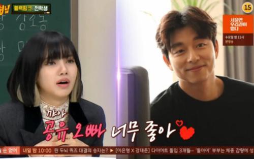 LISA (BLACKPINK) thích 'Yêu tinh' Gong Yoo vì lí do này ...