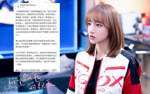 Nữ chính Trình Tiêu bị netizen công kích, đoàn phim 'Khi em mỉm cười rất đẹp' lên tiếng thanh minh