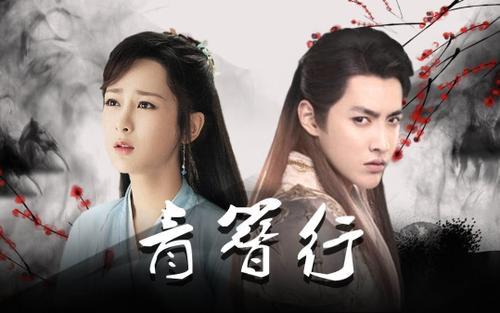 Vì scandal của Ngô Diệc Phàm, 'Thanh trâm hành' sẽ là 'Ba Thanh truyện' thứ 2?