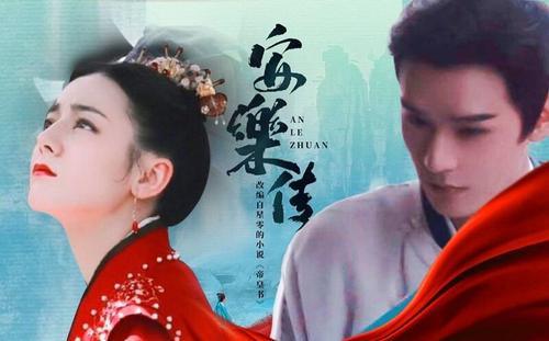 'An Lạc truyện' còn chưa quay xong, fan Địch Lệ Nhiệt Ba - Cung Tuấn gây chiến dữ dội