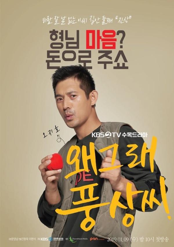 Xông đất đầu năm với những bộ phim truyền hình Hàn Quốc sẽ lên sóng trong nửa đầu tháng 01/2019