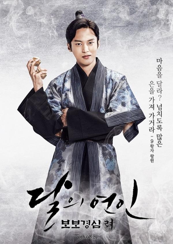 Cửu hoàng tử Yoon Sun Woo trở lại màn ảnh nhỏ trong Liver or Die của KBS