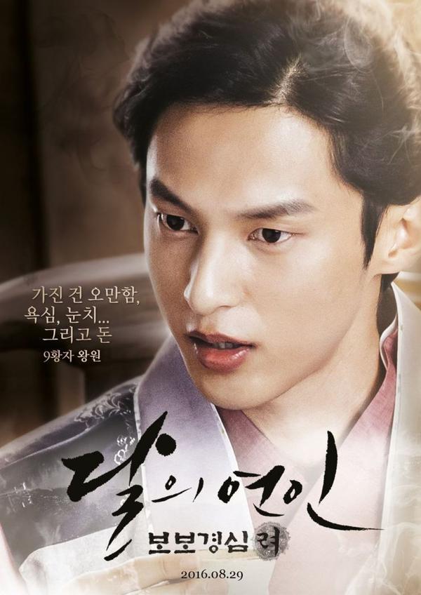 """Yoon Sun Woo trong """"Người tình ánh trăng"""" (2016)"""