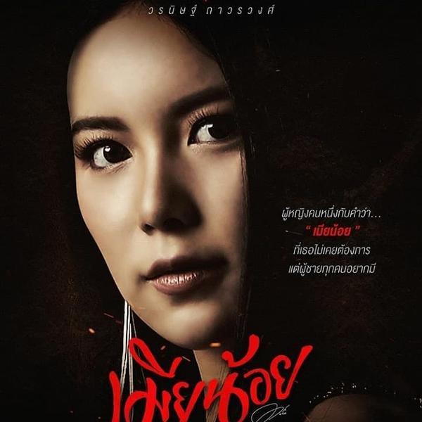 Mook Worranit  Nữ chính Cô vịt xấu xí bất ngờ lột xác hoàn toàn trong phim mới