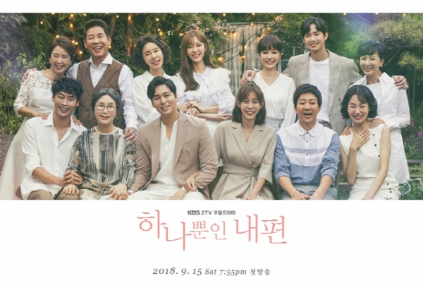 UEE's Drama 'My Only One' reached 41% rating