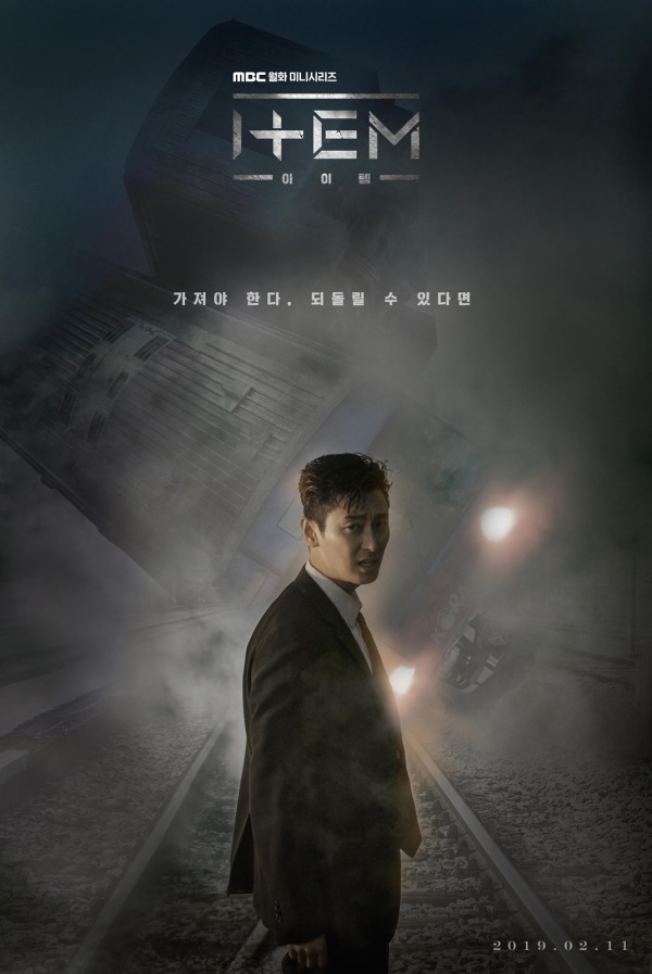 Horror Drama 'Item' Released a new poster