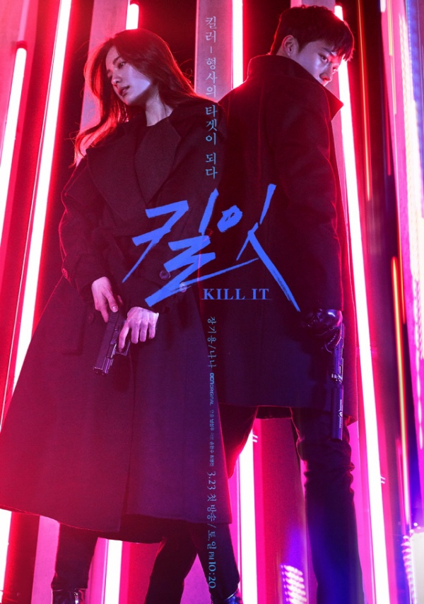 Jang Ki Yong confronts Nana in the new 'Kill It' poster.