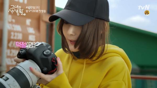 Dự hot hơn Thư ký Kim, teaser Her Private Life: Park Min Young là fan cuồng, Kim Jae Wook ngơ ngác hài hước